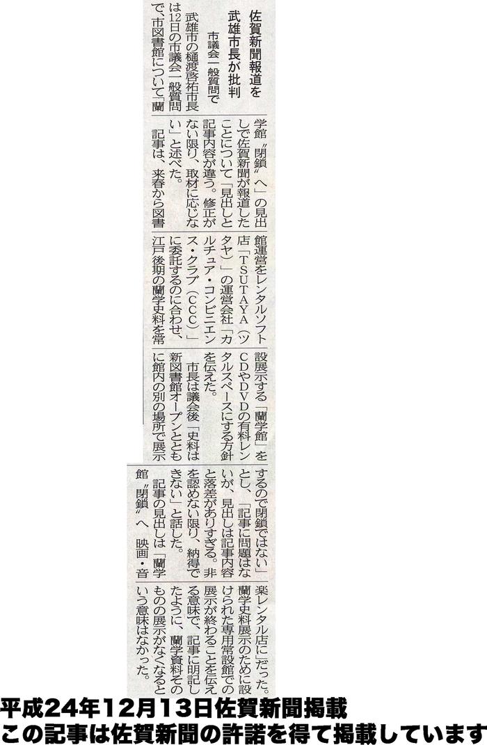 佐賀新聞の言い分_d0047811_19454364.jpg