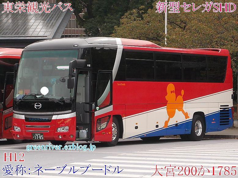 東栄観光バス H12_e0004218_20322578.jpg