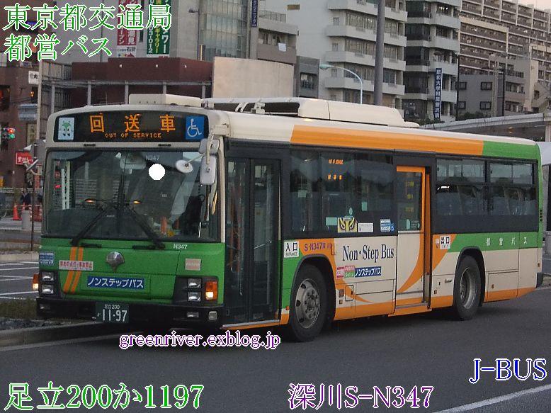 東京都交通局 S-N347_e0004218_2050199.jpg