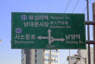 韓国の冬――寒いから温かい旅_d0046025_23483081.jpg
