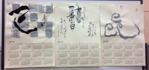 デザイン書道教室 / 2012-12-08_c0141944_018194.jpg