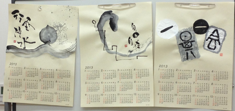 デザイン書道教室 / 2012-12-08_c0141944_0185543.jpg