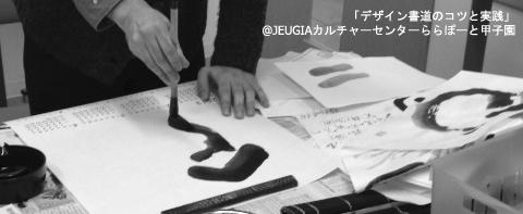 デザイン書道教室 / 2012-12-08_c0141944_084764.jpg