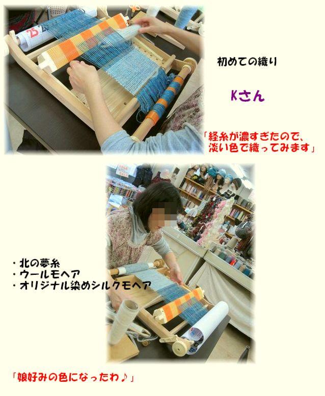 「織音座」5日目☆張って笑って♪笑って織って♪ ~札幌店~_c0221884_23151523.jpg