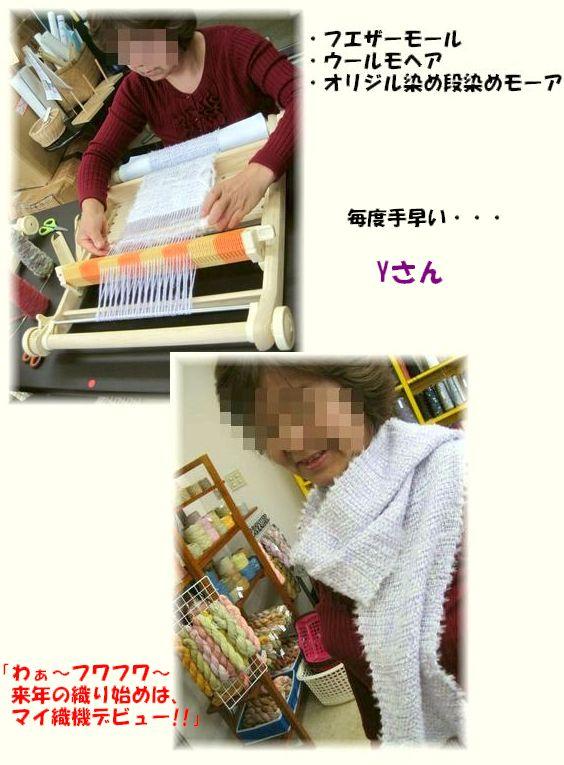 「織音座」5日目☆張って笑って♪笑って織って♪ ~札幌店~_c0221884_2325103.jpg