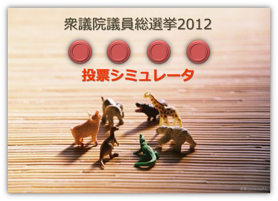 日本の未来を決める選挙!_f0061797_4374168.jpg