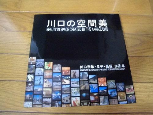 建築・デザイン作品集 「川口の空間美」_f0141310_757175.jpg