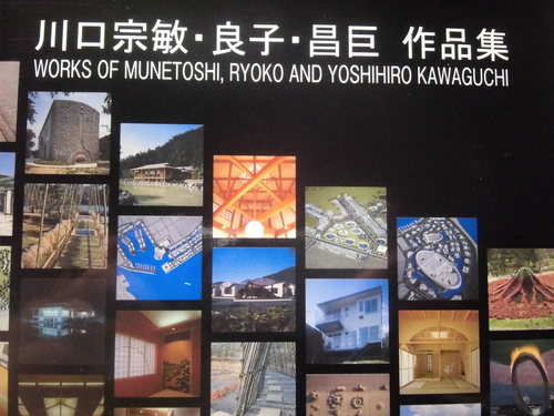 建築・デザイン作品集 「川口の空間美」_f0141310_7573111.jpg