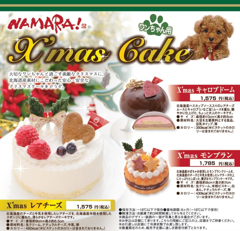 ★☆クリスマスケーキ&おせち☆★_d0060413_21255271.jpg