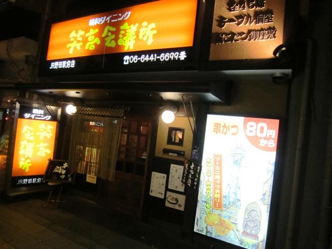 大阪出張報告 & more..._f0191324_8184459.jpg