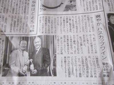 中川町【なかがわハスカップワイン】5年ぶり復刻!北海道ワイン_c0134029_1454461.jpg