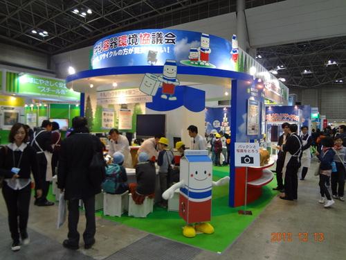 エコプロダクツ2012視察の裏で(容器包装、大手乳業メーカー、人事異動、カーボンフットプリント)_e0223735_9521677.jpg
