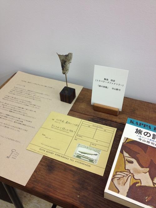 「A gift ― あの人に、この本を。」 トラベラーズファクトリー 飯島淳彦さんの手紙。_e0060555_1592945.jpg