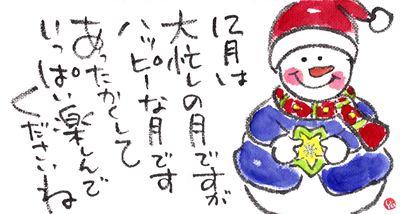12月を楽しむ_a0108476_2242586.jpg