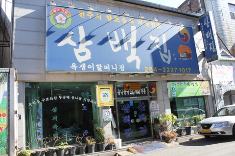 ソウルから全州へ。食べて歩いて呑んで、楽しい日帰りツアーvol.1_a0223786_19332225.jpg