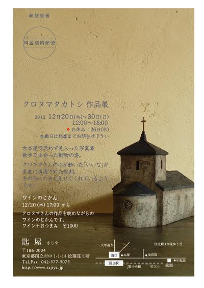 クロヌマタカトシ 作品展_b0205288_17152569.png