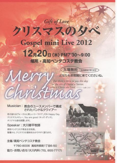 2012年クリスマス_e0228813_17134694.jpg