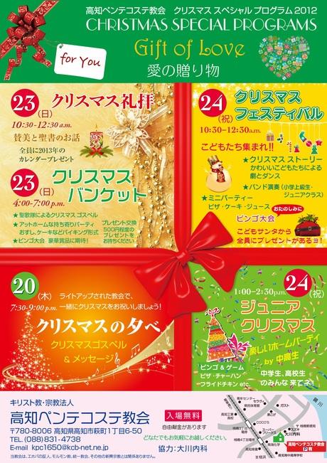 2012年クリスマス_e0228813_1713955.jpg