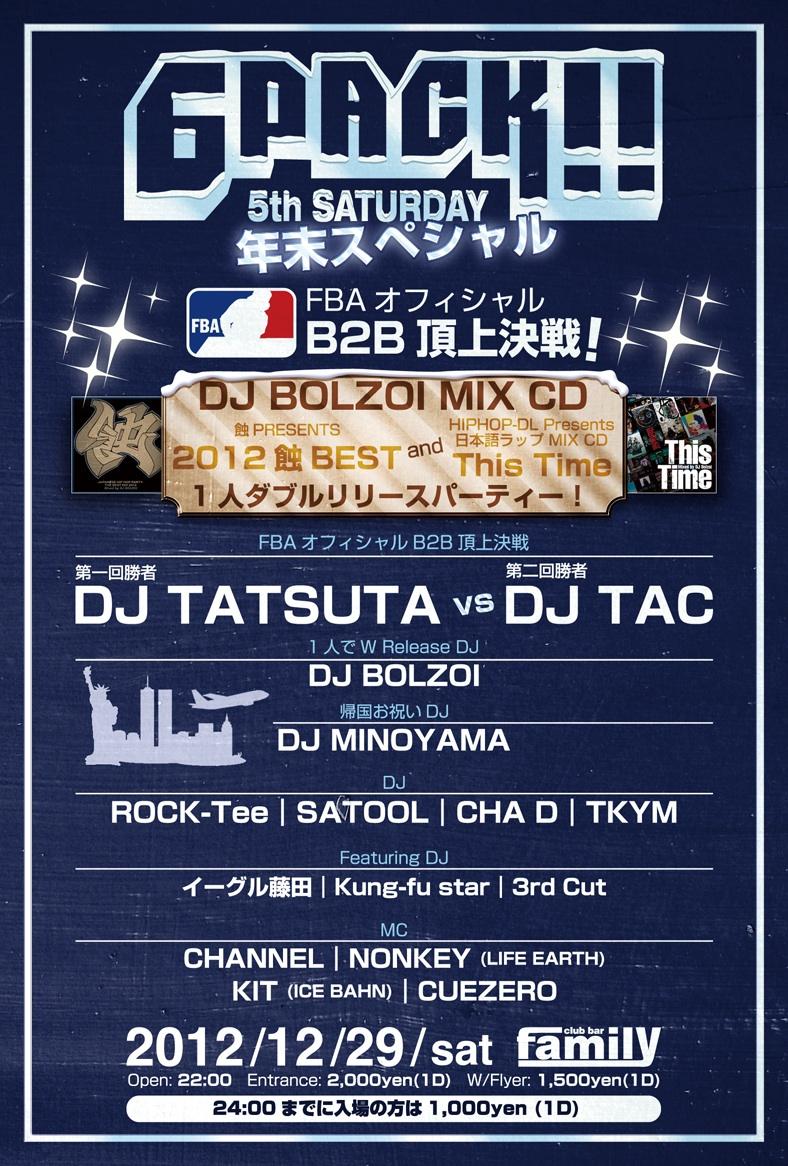 今宵は6PACK!!!@渋谷FAMILY。一人ダブルリリパ!!_a0262614_02327100.jpg