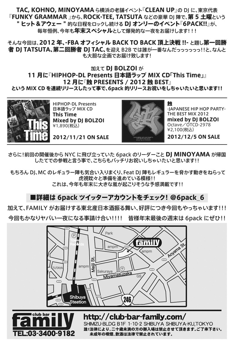 今宵は6PACK!!!@渋谷FAMILY。一人ダブルリリパ!!_a0262614_0233465.jpg