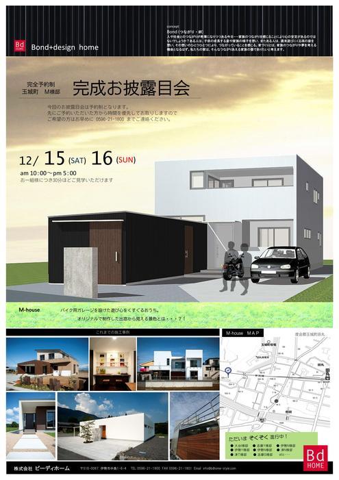 M様邸見学会_e0149215_725251.jpg