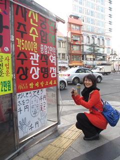 韓国の冬――寒いから温かい旅_d0046025_037434.jpg