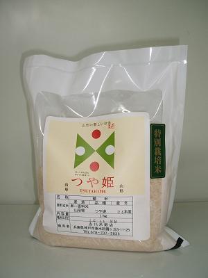 吉川米穀店