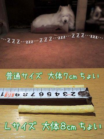 【モラタメ】 じゃがりこチーズ_c0062832_993584.jpg