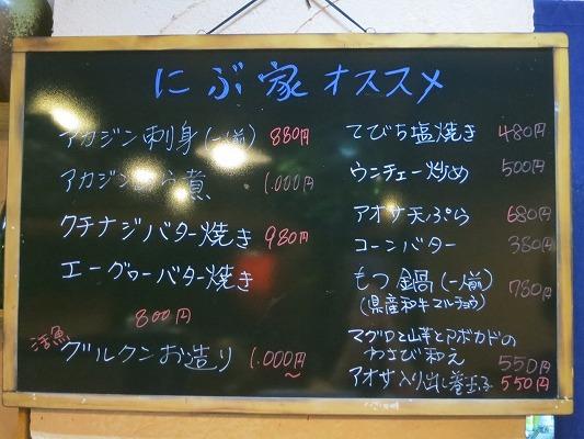 にぶ家で美味しい魚いただきま~す_a0055835_1762267.jpg