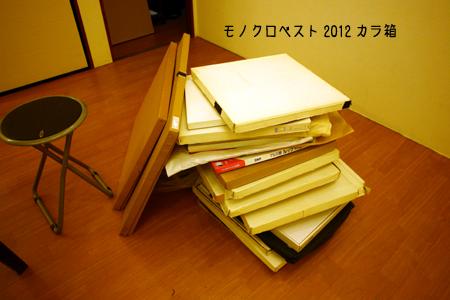明日より企画展モノクロベスト2012。_e0158242_2124948.jpg