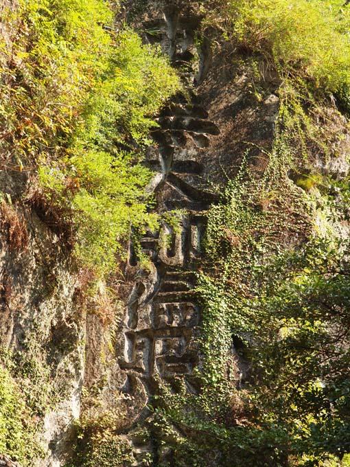 犬飼石仏-Ⅰ                  大分県・豊後大野市犬飼町_d0149245_2243516.jpg