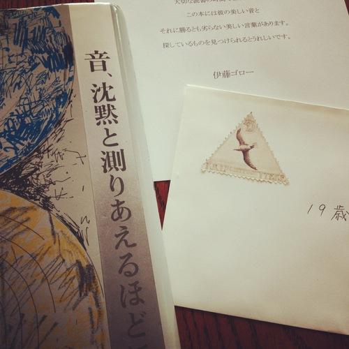 「A gift ― あの人に、この本を。」  伊藤ゴローさんの手紙。_e0060555_205646.jpg