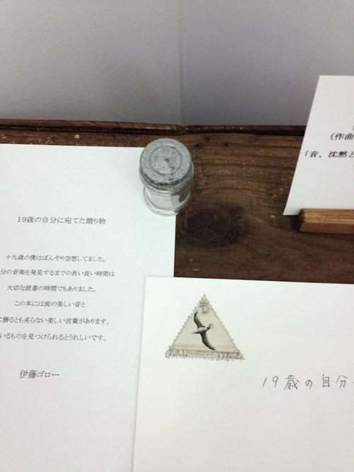 「A gift ― あの人に、この本を。」  伊藤ゴローさんの手紙。_e0060555_2321663.jpg