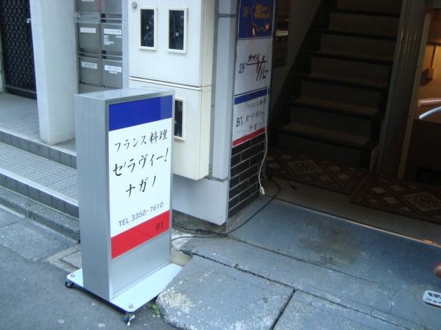 新宿御苑「セラヴィーナガノ」へ行く。_f0232060_16585411.jpg