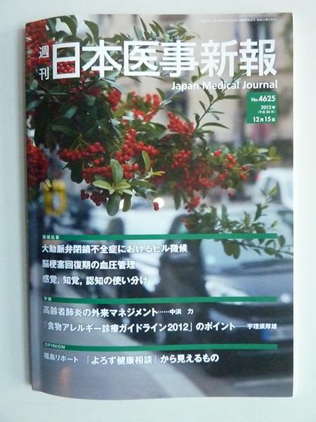 2012-12-15 「週間日本医事新報」で紹介されました _e0021965_9371894.jpg