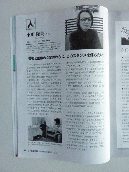 2012-12-15 「週間日本医事新報」で紹介されました _e0021965_9373041.jpg