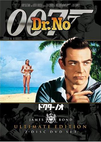 007/ドクター・ノオ_a0250573_19493289.jpg