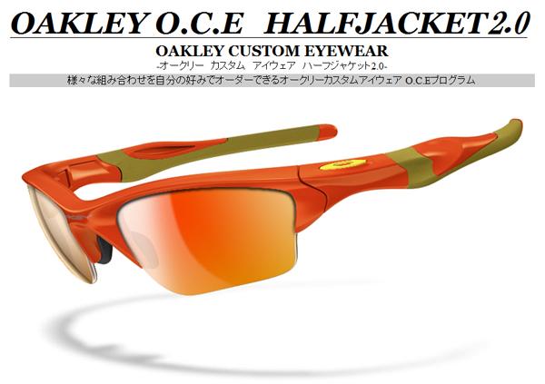 OAKLEY HALFJACKET2.0カスタムアイウェア発売記念先行モデル数量限定発売開始!_c0003493_9304516.jpg
