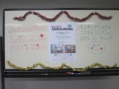 インターナショナルスマイルコレクション2012in Winter②_a0265401_1442181.jpg