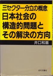 私はたまに22年前を回顧する:「3セクター分立の概念」の時代を!_e0171614_10464017.jpg