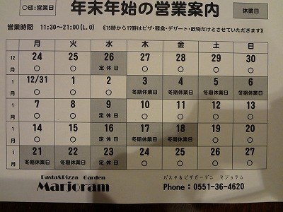 年末年始の営業 【Chef's Report】_f0111415_189133.jpg