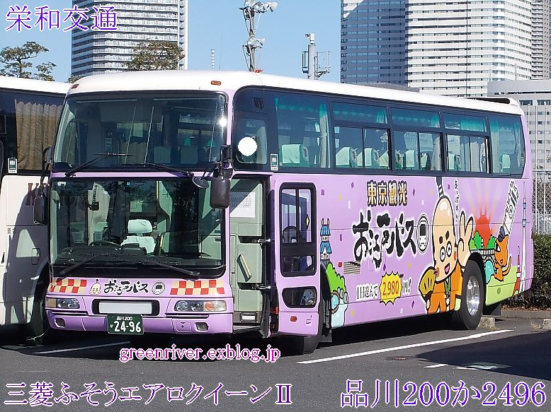 栄和交通 2496_e0004218_20542081.jpg