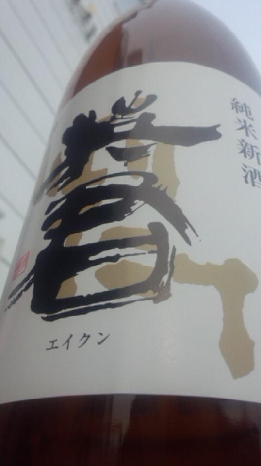 【日本酒】 英君 しぼりたて 純米生酒 五百万石 限定 新酒24BY_e0173738_124155100.jpg