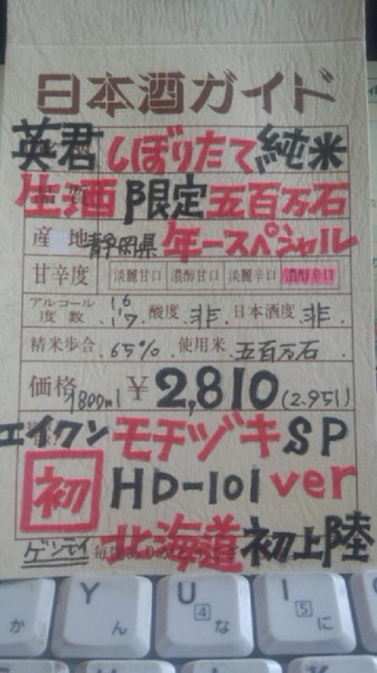 【日本酒】 英君 しぼりたて 純米生酒 五百万石 限定 新酒24BY_e0173738_12421981.jpg