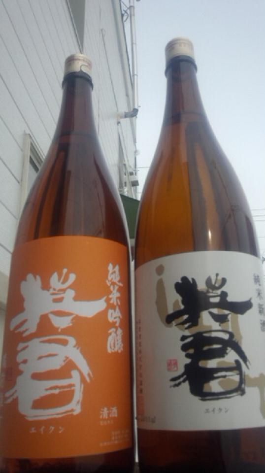 【日本酒】 英君 しぼりたて 純米生酒 五百万石 限定 新酒24BY_e0173738_12423050.jpg