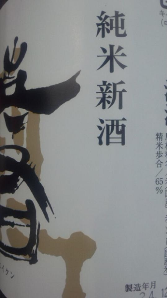 【日本酒】 英君 しぼりたて 純米生酒 五百万石 限定 新酒24BY_e0173738_1242712.jpg
