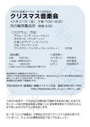 クリスマス音楽会ーつきのわ音楽サークル_d0079867_0324443.jpg