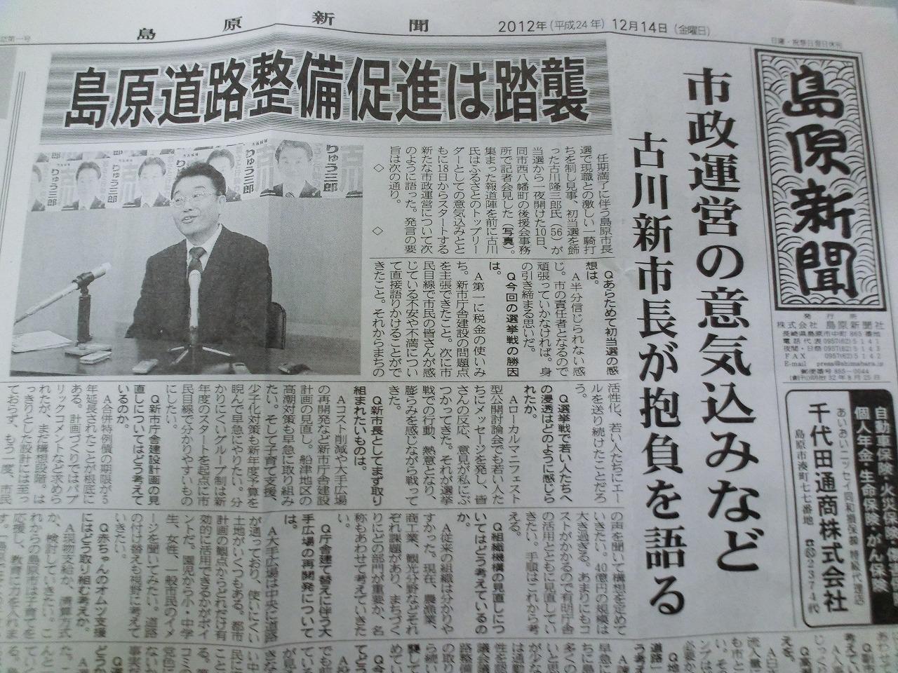 島原新聞さんにプチ注文!_c0052876_282877.jpg