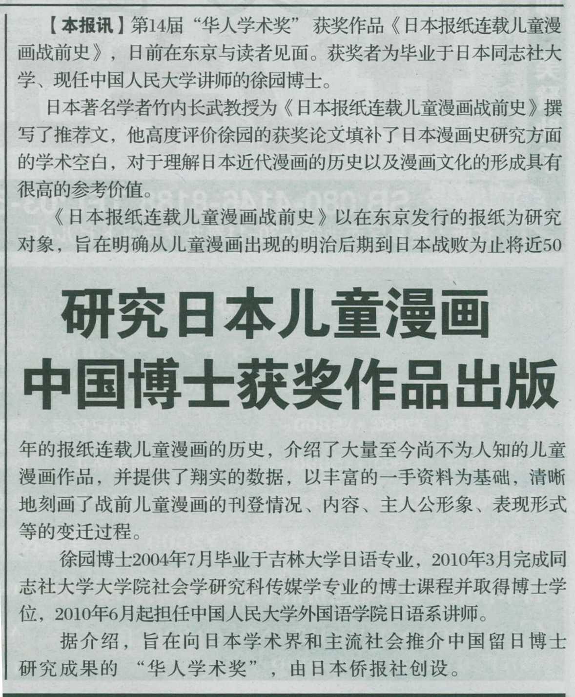 13日発行の華風新聞、第14回華人学術賞受賞作品刊行を報道_d0027795_17221815.jpg