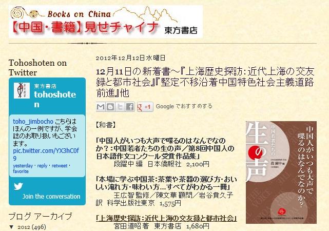 日本著名书店东方书店官网突出介绍第八届中国人日语作文大赛获奖作品集_d0027795_2125533.jpg